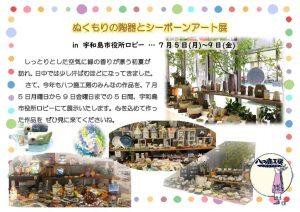 ぬくもりの陶器とシーボーンアート展のサムネイル